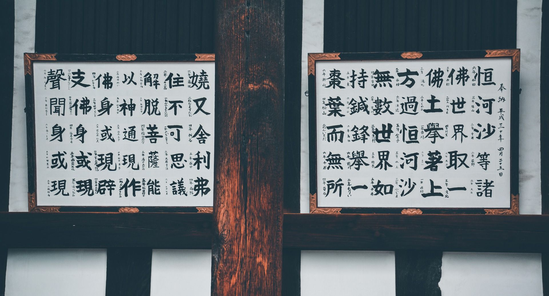 Wooden boards with Chinese characters