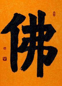 Chinese symbol on orange background