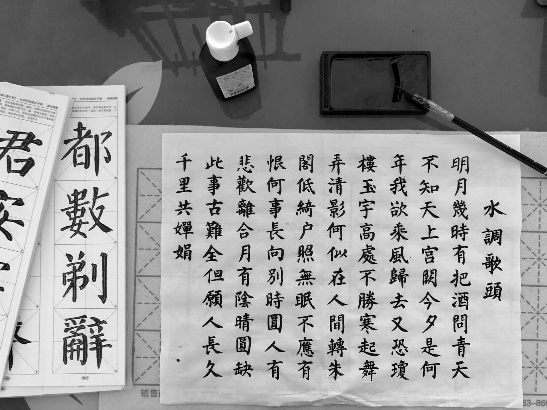 Chinese characters paper and paintbrush